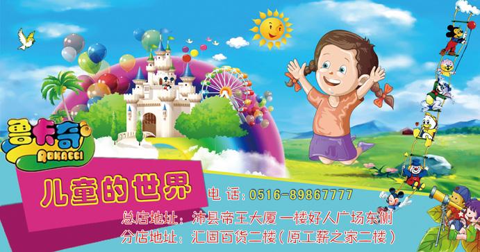 鲁卡奇主题儿童乐园爱心公益入园体检活动-沛县文联幼儿园