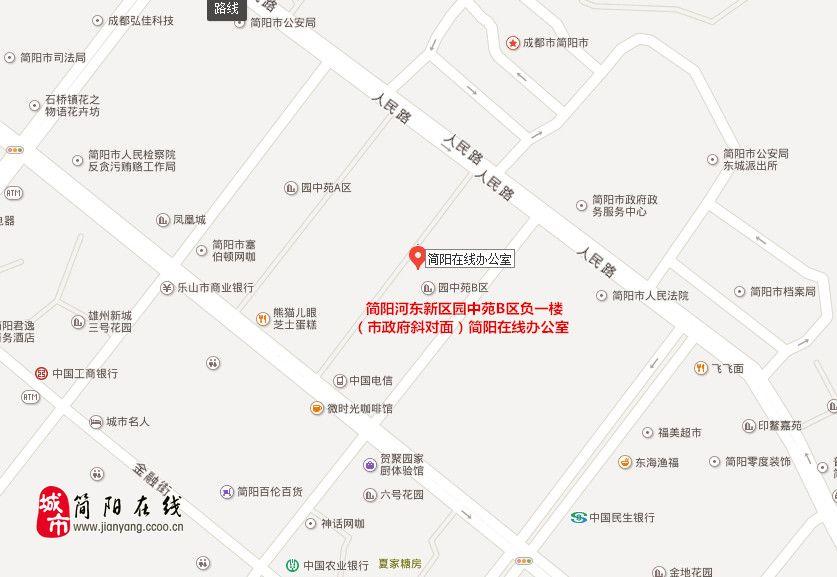 简阳在线 办公地址:简阳市河东新区园中苑b区负一楼(市政府斜对面)