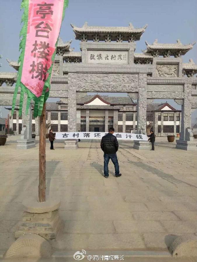 滨州惠民县魏集镇古村落被拉横幅.