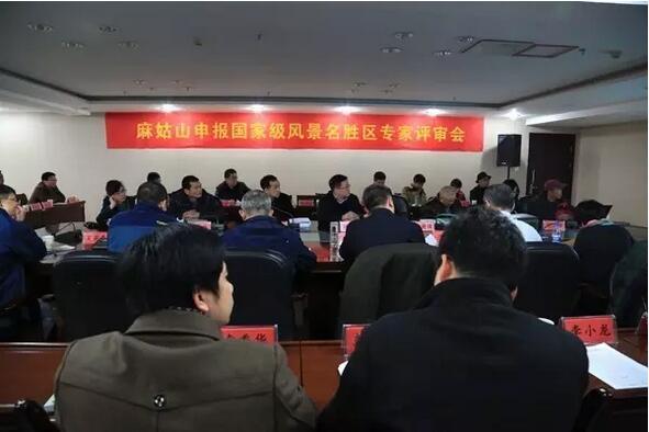 《麻姑山风景名胜区资源调查评价报告》和《总体规划大纲》基础资料详