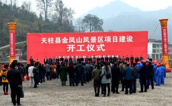 金凤山风景区项目