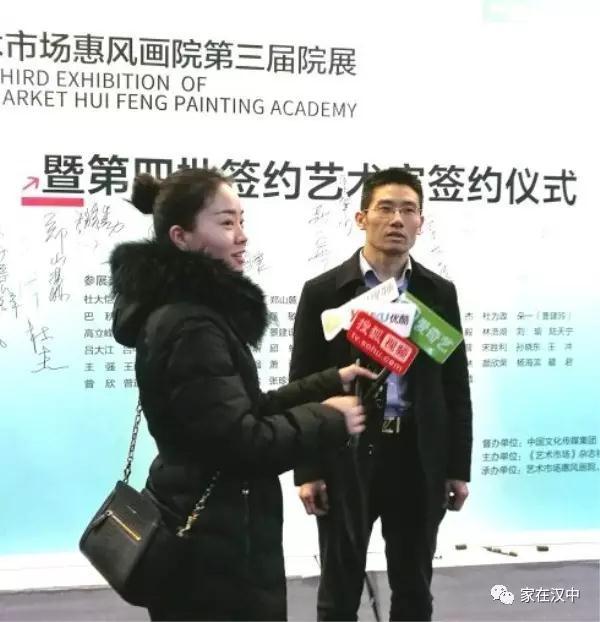 汉中画家李大庆在京受邀参加艺术惠风画院艺术家签约仪式