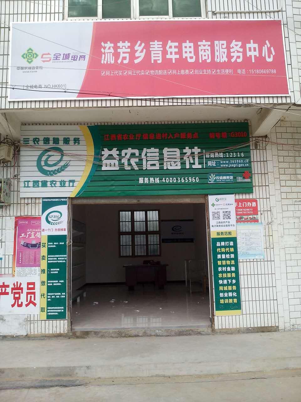 流芳乡青年村电商服务站正式营业