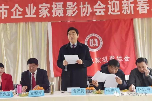 汉中市企业家摄影协会迎新春联谊会成功举行