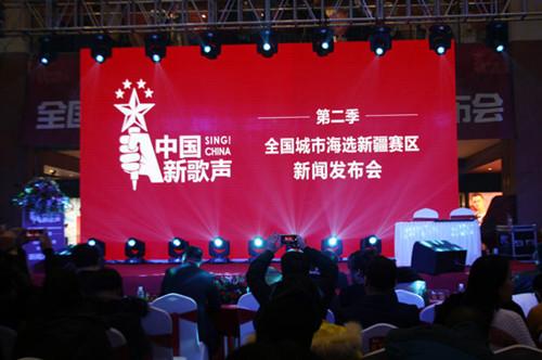 唱响新疆 第二季《中国新歌声》新疆赛区海选发布会盛大启动