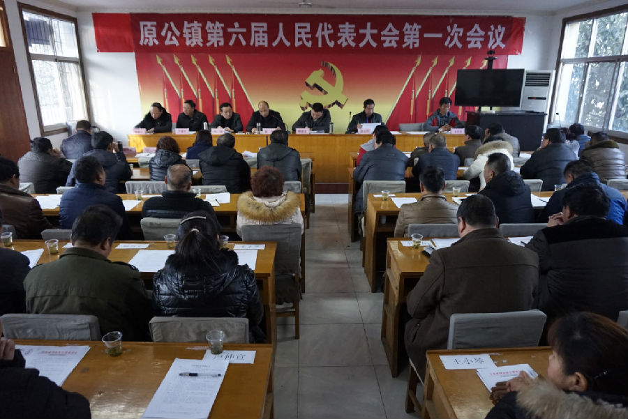 城固县原公镇第六届人民代表大会第一次会议顺利召开