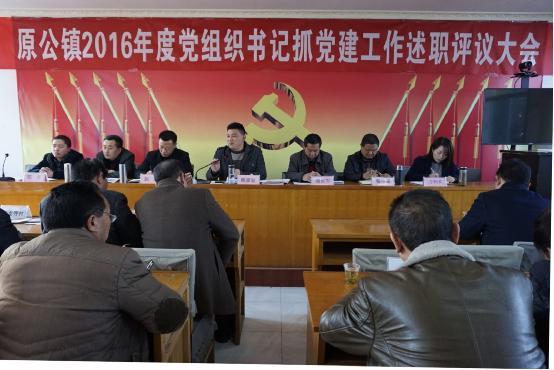 城固县原公镇召开2016年度党组书记抓党建工作述职评议大会
