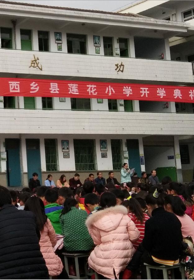 西乡县莲花小学举行春季开学典礼