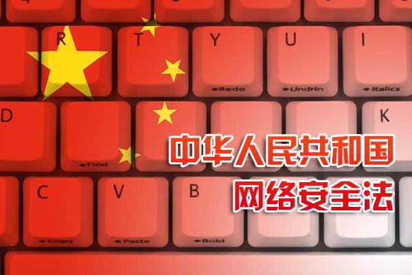 中华人民共和国网络安全法,快来看看