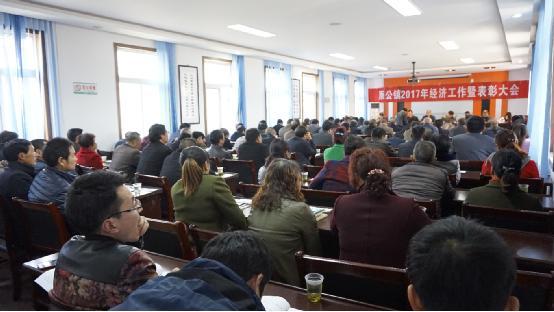城固县原公镇召开2017年经济工作会议