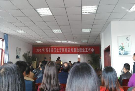 西乡局召开2017国土资源工作暨党风廉政建设工作会