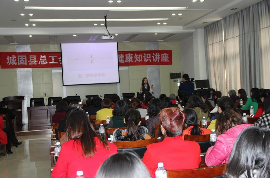 """城固县总工会举办庆""""三八""""健康知识讲座"""
