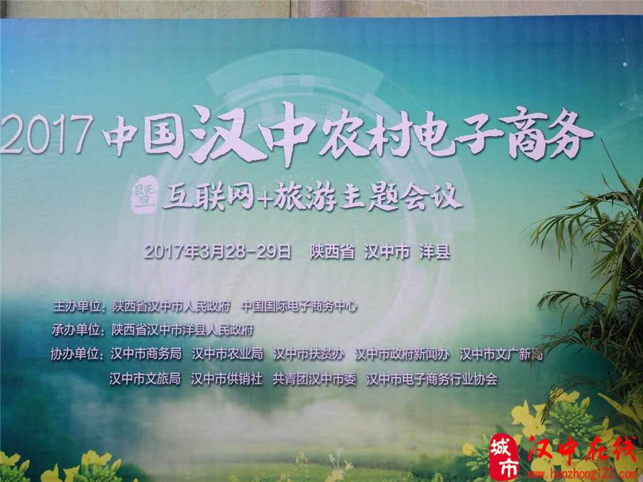 2017中国汉中农村电子商务暨互联网+旅游主题会议开幕