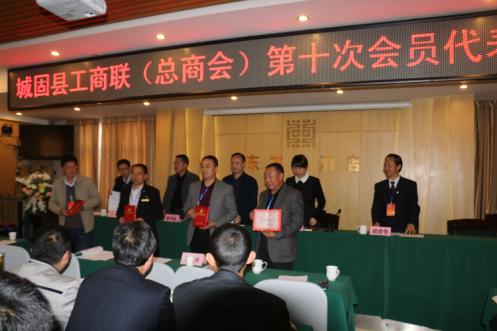 城固县工商联(总商会)  第十次会员代表大会召开