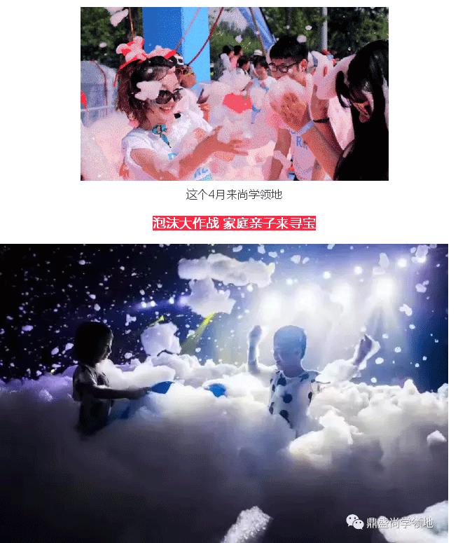 哇~~~尚学领地梦幻彩色泡沫海洋来袭,4月掘金不是梦!