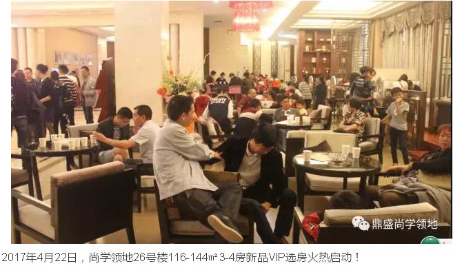 尚学领地26号楼VIP选房火热启动,彩色泡沫寻宝强势助阵好礼不断!