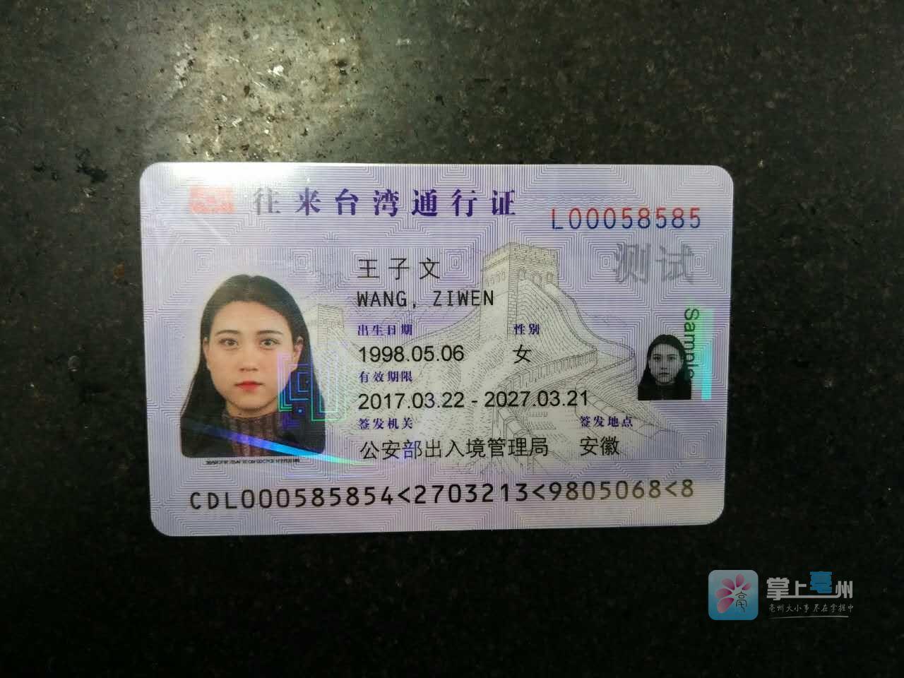 证为参照有关国际标准设计制作的卡式证件,内嵌非接触式集成电路芯片