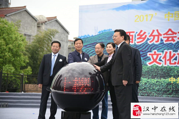 中国西乡茶叶樱桃采摘体验文化旅游活动盛大开幕