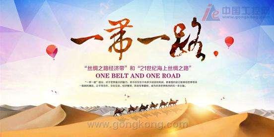 """""""一带一路""""是中国的,更是世界的."""