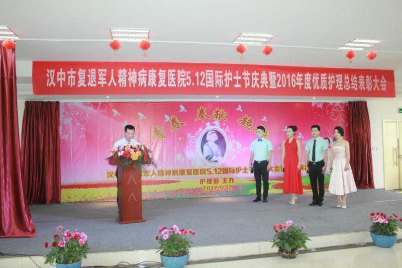 汉中市复退军人精神病康复医院举行5.12国际护士节表彰大会及文艺汇演
