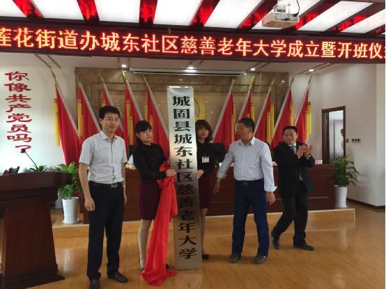 城固县城东社区成立慈善老年大学