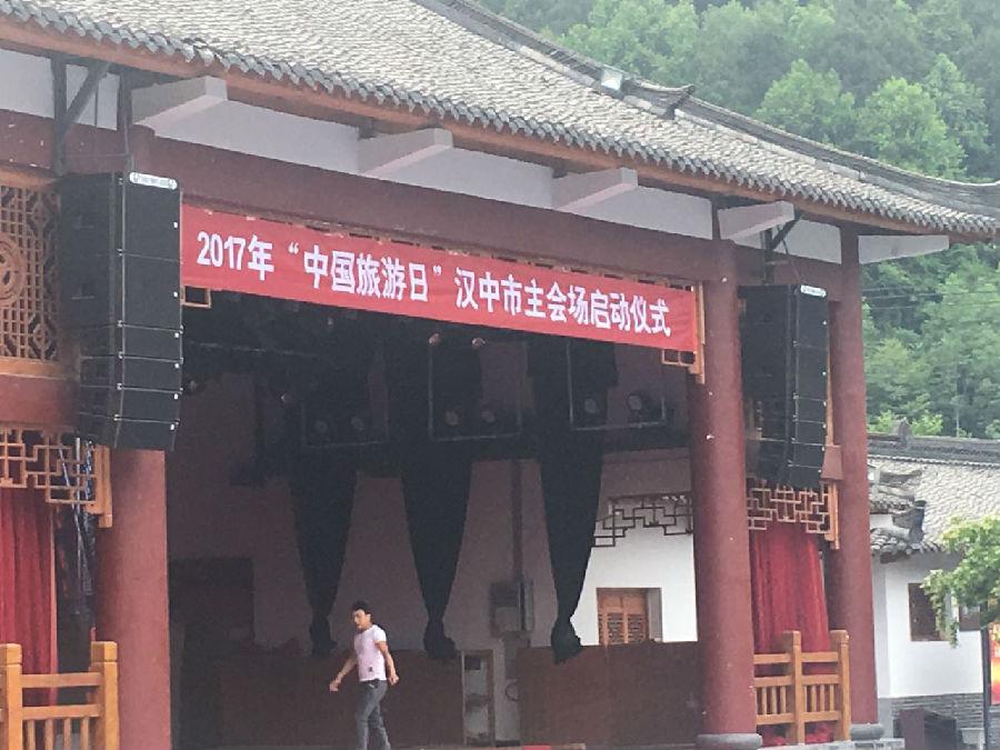 5·19中国旅游日汉中青木川古镇免费游