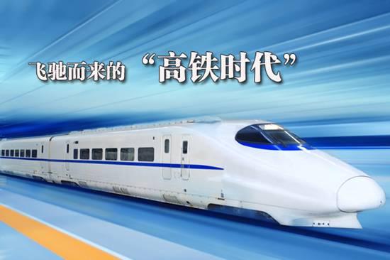 汉中:迎接高铁时代加强区域旅游合作发展  倡议书