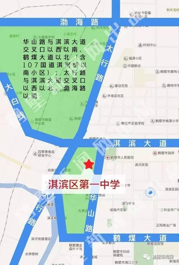 市第二中学 长风路以西红旗街(至鹤煤技校)以北,鹤煤技校以东,胜利
