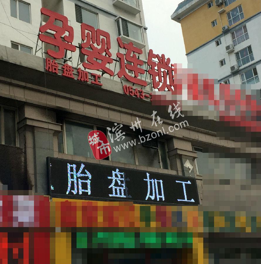 滨州加工人胎盘黑作坊,加工手段如煮肉,每个获利千元