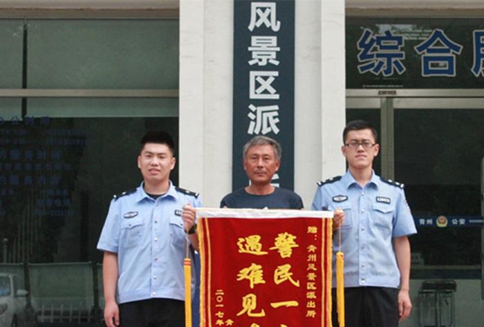 青州市风景区派出所巡逻民警热心救助落水群众受称赞