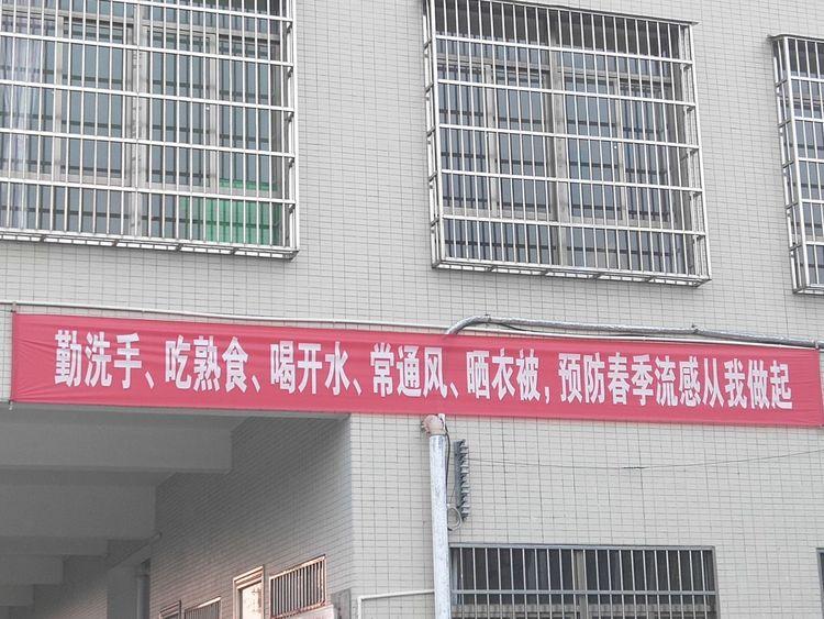 琼海市福田幼儿园开展春季预防流感活动