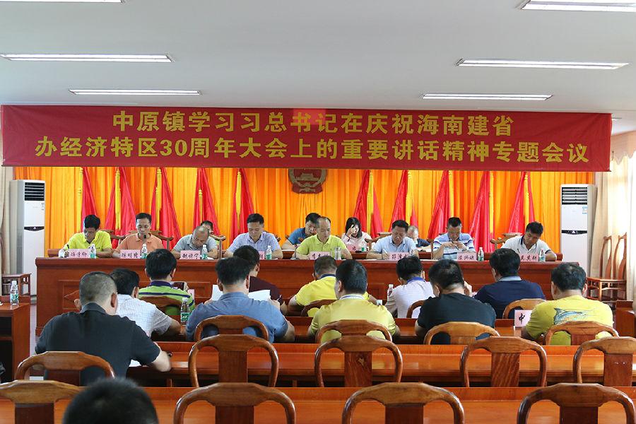 总书记在庆祝海南建省办经济特区30周年大会上的重要讲话精神专题会议