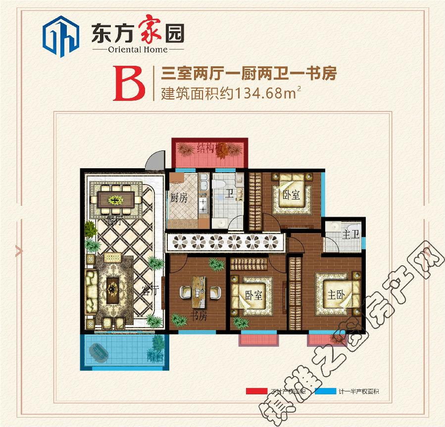 镇雄东方家园B户型 三室两厅一厨两卫一书房 建筑面积约134.68 3+1灵动户型,三房可变四房客厅,卧室、书房朝南而向,保证充分的阳光进入,亲和 自然。经典设计,布局考究,巧妙实用,精心营造空间阔度,功能区分合理,会客、休 息互不打扰。