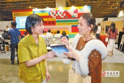珠海系列城市宣传画册亮相首届澳门国际书展 用?#38469;?#35762;好珠海故事