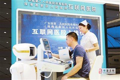 广东省第二人民医院明仕娱乐医院互联网医院上线 智慧医院显神奇 安坐家中能就诊