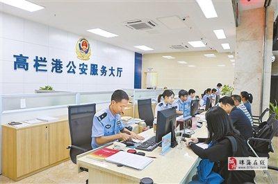 办事等候时间缩短三成多 高栏港公安业务进驻区、镇政务服务中心贴心便民
