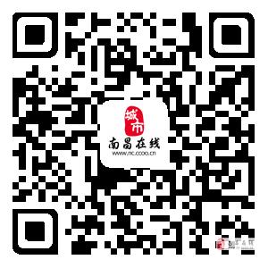 南昌在线官方微信