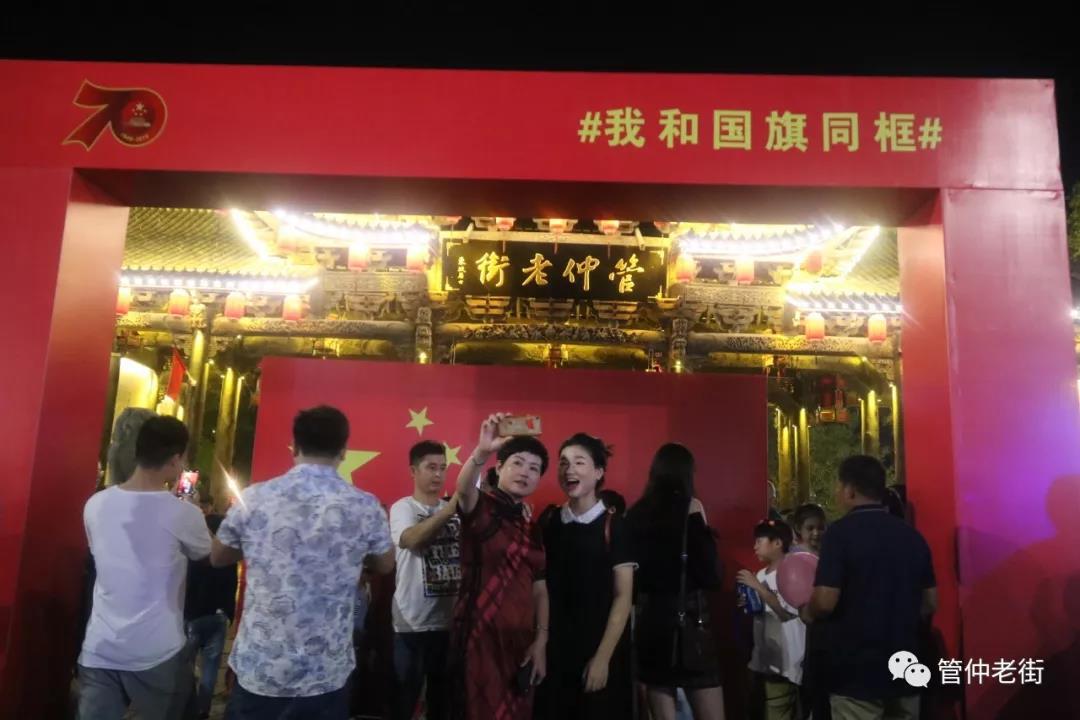 管仲老街|國慶黃金周,這里最火爆!