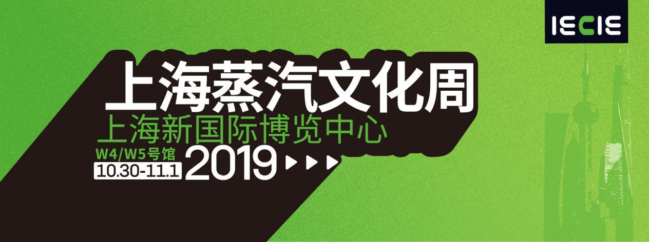 上海展会在即,电子烟碰到风口还是站在下一个路口?