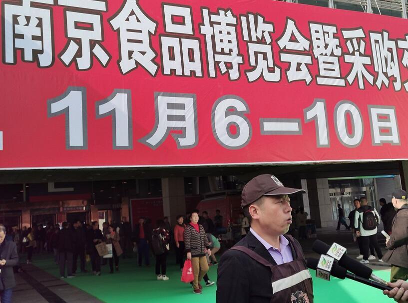 第十九�弥��南京食品博�[��暨采�交易��盛大�_幕