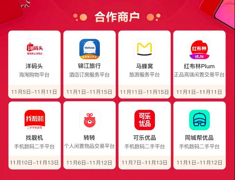 """发力新消费 乐信联手多家网购平台打造""""双11分期会场"""""""