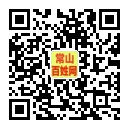常山百姓网官方微信
