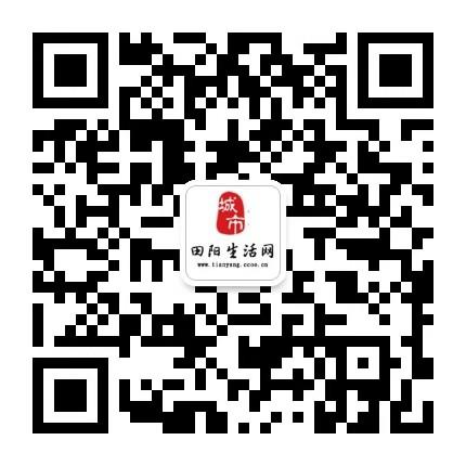 田陽生活網官方微信
