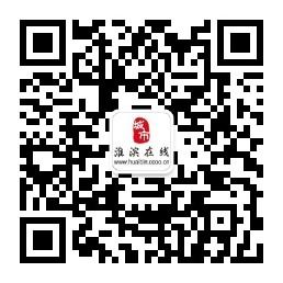 淮滨在线官方微信