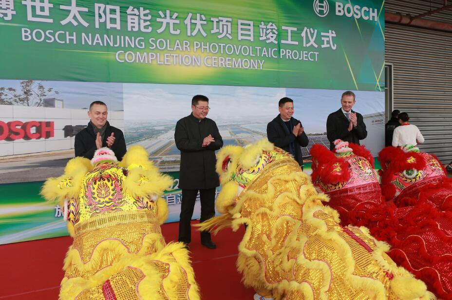 博世与NEFIN合作太阳能光伏项目竣工仪式1月8日在南京举行