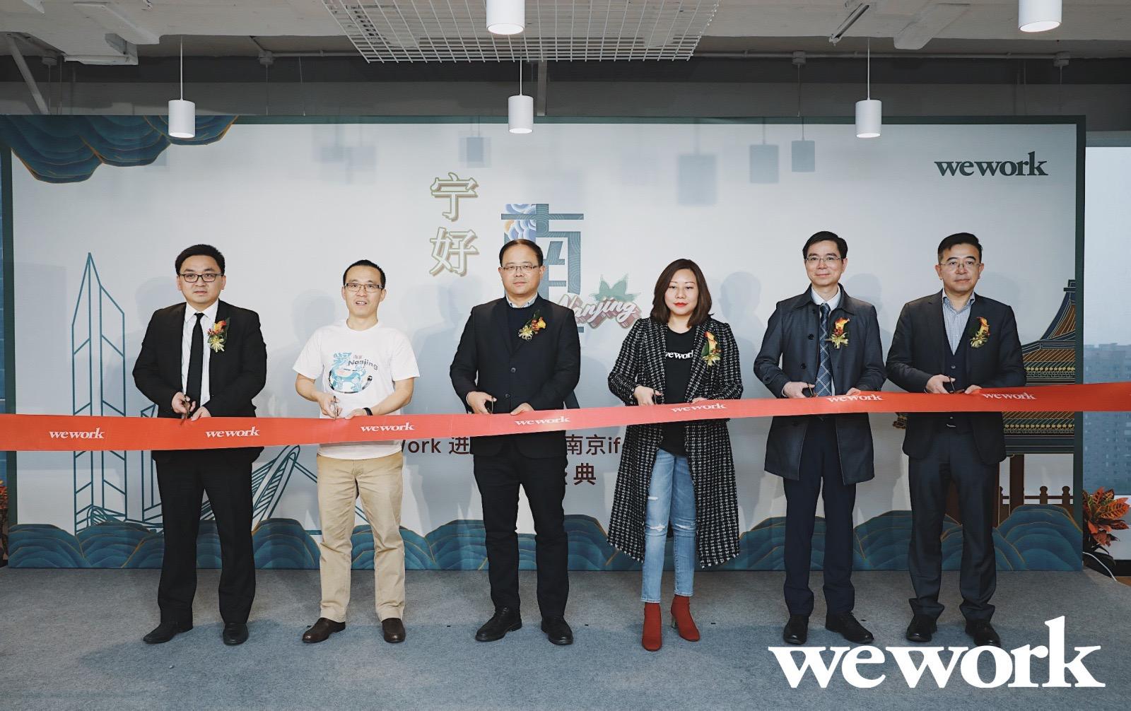 WeWork正式进驻南京,首批社区盛大开幕