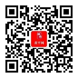 黄平网官方微信