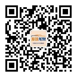 龙泉驿站官方微信