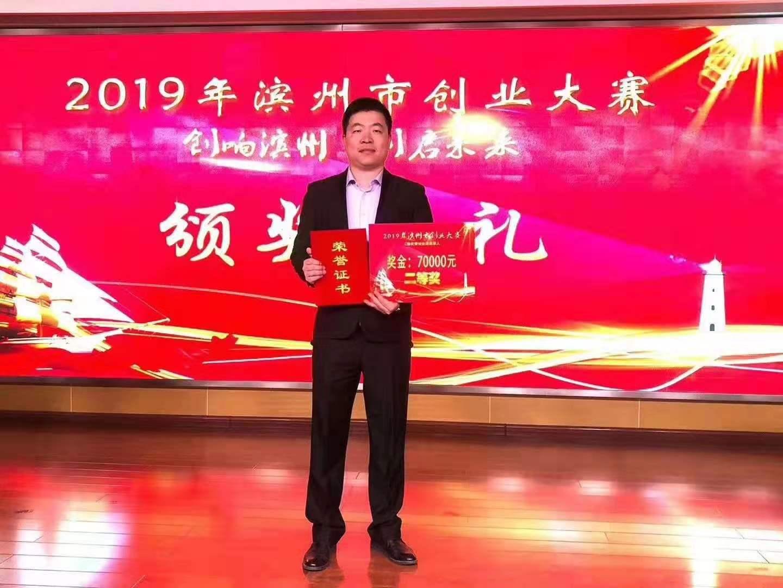 恭喜滨州在线荣获创业大赛第二名