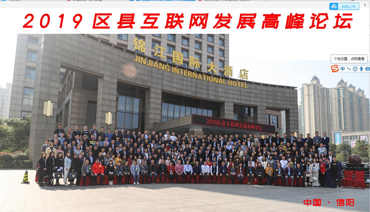 中国区县互联网大会